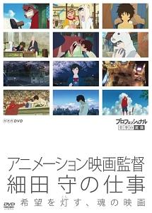 プロフェッショナル 仕事の流儀 アニメーション映画監督 細田 守の仕事 希望を灯す、魂の映画