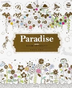 Paradise 花と生き物いっぱいのぬりえブック