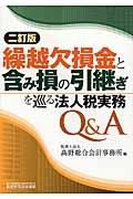 高野総合会計事務所『繰越欠損金と含み損の引継ぎを巡る法人税実務Q&A<二訂版>』