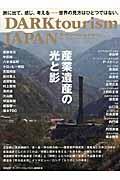 DARK tourism JAPAN