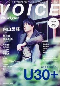 VOICE Newtype U30+ 若手男性声優の、今。