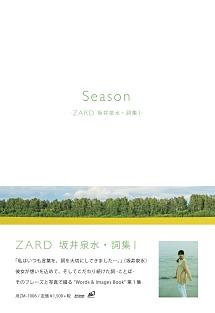【書籍】Season -ZARD 坂井泉水・詞集I-