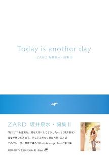 【書籍】Today is another day -ZARD 坂井泉水・詞集II-