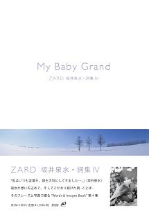 【書籍】My Baby Grand -ZARD 坂井泉水・詞集IV-