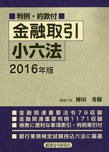 金融取引小六法 2016