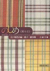 のしめ 江戸時代の縞・格子・絣事典