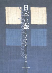 日本の藍 ジャパン・ブルー