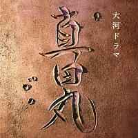 NHK大河ドラマ 真田丸 I