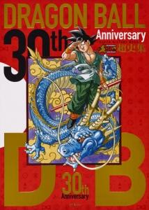 30th ANNIVERSARY ドラゴンボール 超史集-SUPER HISTORY BOOK-
