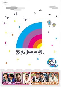 アメトーーク!DVD34 ア