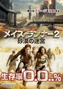 メイズ・ランナー2:砂漠の迷宮