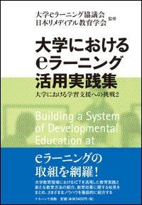 大学eラーニング協議会『大学におけるeラーニング活用実践集 大学における学習支援への挑戦2』