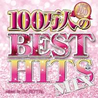 100万人のBEST HITS MIX Mixed by DJ ROYAL