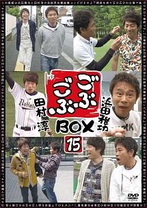 ごぶごぶBOX15 浜田雅功セレクション 田村淳セレクション