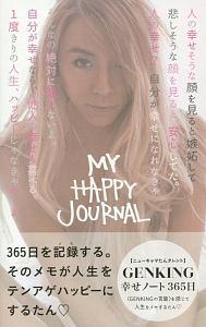 GENKING 幸せノート365日 My Happy Journal