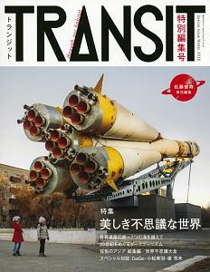 TRANSIT 特別編集号 特集:美しき不思議な世界