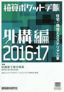 積算ポケット手帳 外構編 2016-2017 特集:床舗装工事の積算