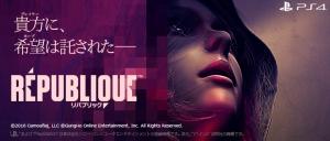 Republique (リパブリック)