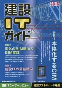 建設ITガイド 2016 特集:本格化するCIM・海外のBIM動向&BIM実践