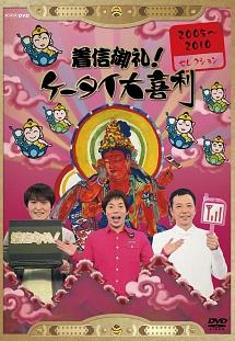 着信御礼!ケータイ大喜利 2005~2010年 セレクション