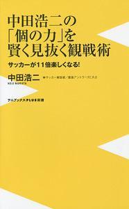 中田浩二の「個の力」を賢く見抜く観戦術