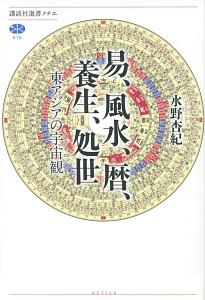 易、風水、暦、養生、処世 東アジアの宇宙観