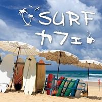 SURFカフェ