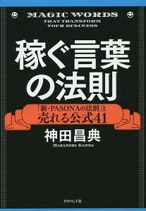 稼ぐ言葉の法則 「新・PASONAの法則」と売れる公式41