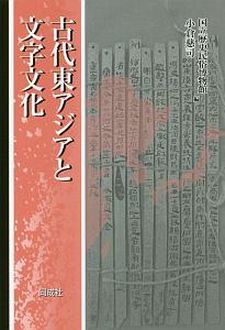 古代東アジアと文字文化