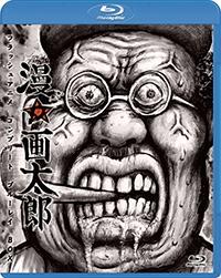 漫画太郎BD-BOX