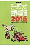 NHK データブック世界の放送 2016