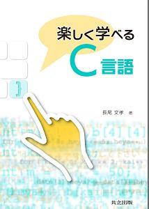 楽しく学べるC言語