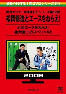 めちゃイケ 赤DVD 第9巻 松岡修造とエースをねらえ!1