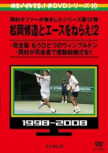 めちゃイケ 赤DVD 第10巻 松岡修造とエースをねらえ!2