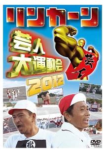 リンカーン 芸人大運動会 2012
