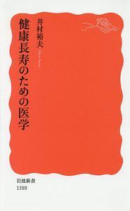 井村裕夫『健康長寿のための医学』