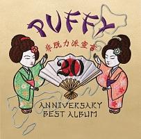 20th ANNIVERSARY BEST ALBUM 非脱力派宣言