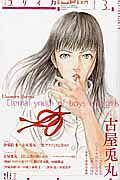 ユリイカ 詩と批評 2016.3 特集:古屋兎丸