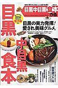 ぴあ 目黒 中目黒食本