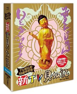 新TV見仏記 15周年記念 Blu-ray BOX