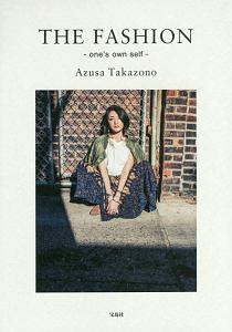 THE FASHION-one's own self- 高園あずさ ファッションブック