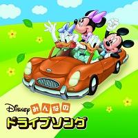 ディズニー・みんなのドライブ・ソング