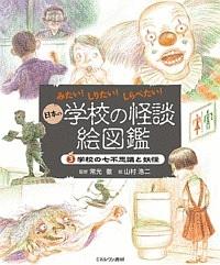 日本の学校の怪談絵図鑑