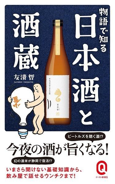 物語で知る 日本酒と酒蔵