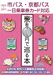 きょうを500円で巡る本 2016~2017