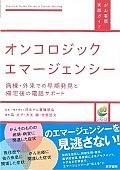 大矢綾『オンコロジックエマージェンシー 病棟・外来での早期発見と帰宅後の電話サポート』