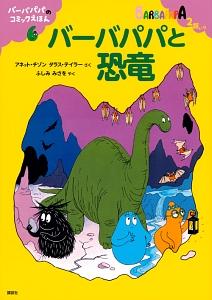 バーバパパと恐竜 バーバパパのコミックえほん6