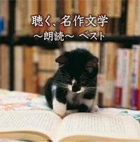 聴く、名作文学~朗読ベスト~