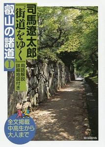 司馬遼太郎『街道をゆく』叡山の諸道 用語解説詳細地図付き