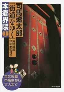 司馬遼太郎『街道をゆく』本郷界隈 用語解説詳細地図付き